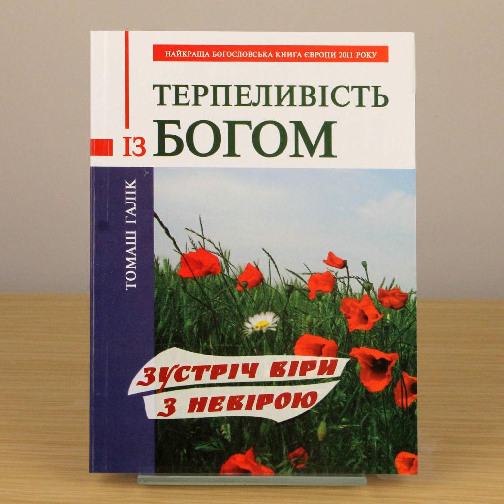 """Терпеливість із Богом. Зустріч віри з невірою"""", Томаш Галік, 2012, Свічадо, купити"""